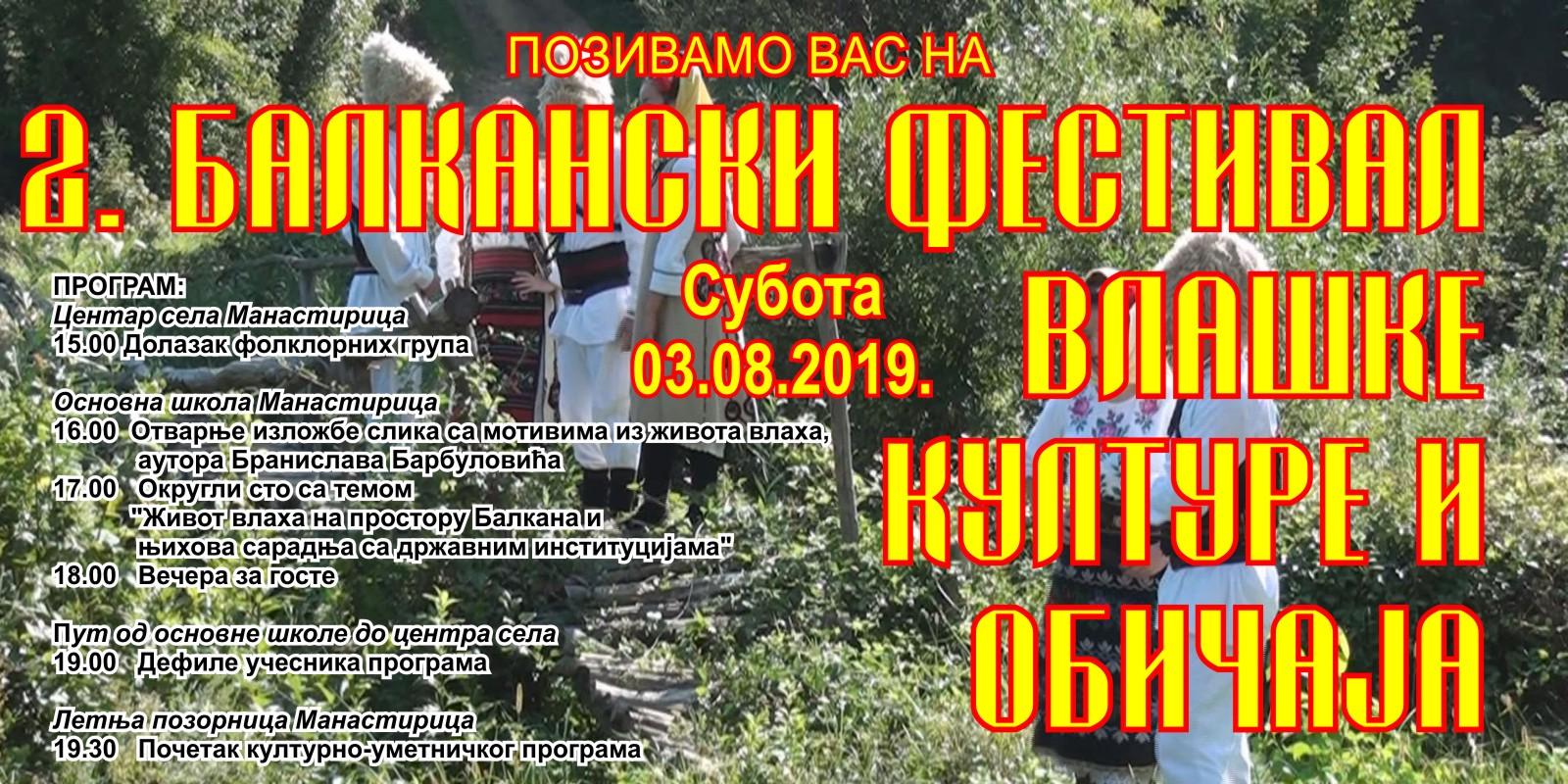 Read more about the article 2 Балкански фестивал влашке културе и обичаја
